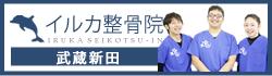 イルカ整骨院 新田